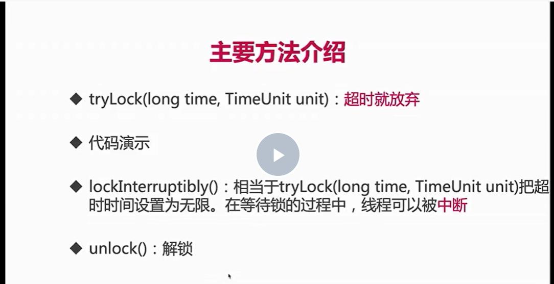 Lock获取锁的期间可以被中断